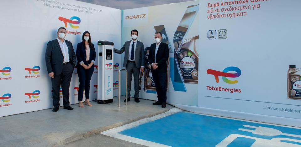 first EV charger in Greece